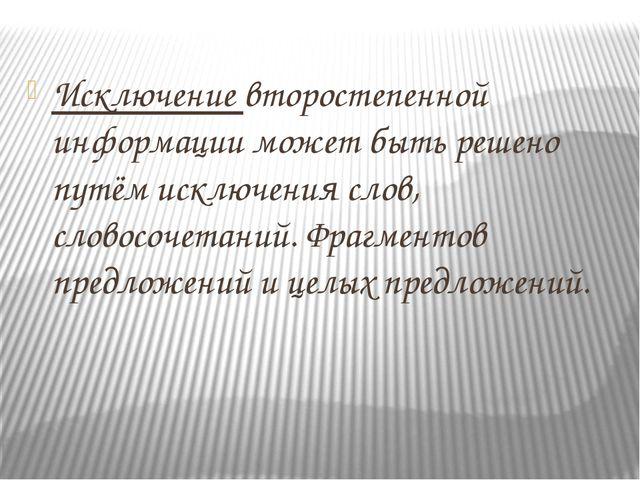 Исключение второстепенной информации может быть решено путём исключения слов,...