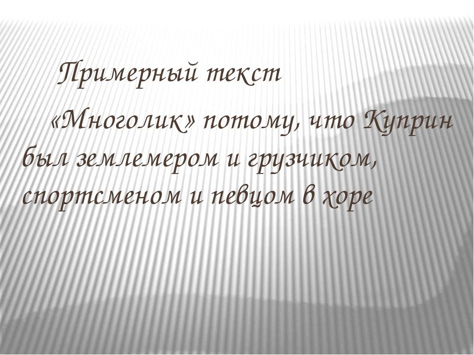 Примерный текст «Многолик» потому, что Куприн был землемером и грузчиком, сп...