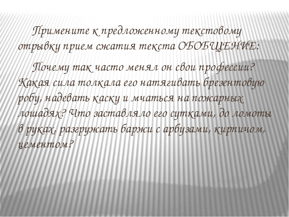 Примените к предложенному текстовому отрывку прием сжатия текста ОБОБЩЕНИЕ:...