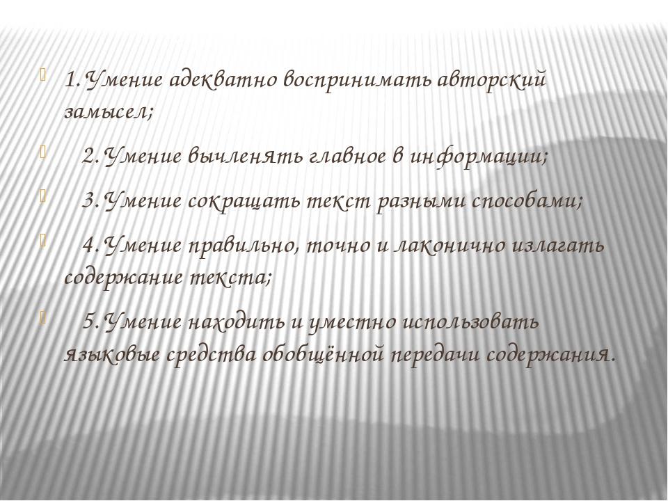 1. Умение адекватно воспринимать авторский замысел; 2. Умение вычленять главн...