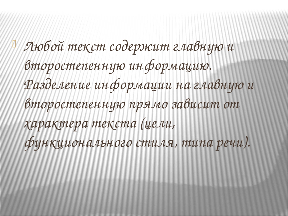 Любой текст содержит главную и второстепенную информацию. Разделение информац...