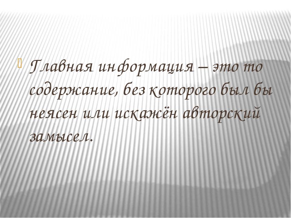 Главная информация – это то содержание, без которого был бы неясен или искаж...