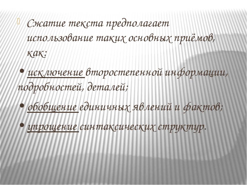 Сжатие текста предполагает использование таких основных приёмов, как: • исклю...