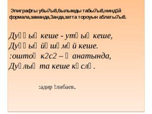 Эпиграфты у6ы7ы8,6ылымды табы7ы8,нинд1й формала,заманда,3анда,затта тороуын