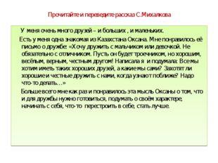 Прочитайте и переведите рассказ С.Михалкова У меня очень много друзей – и бол