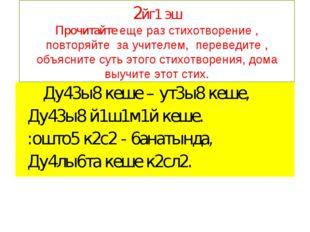 2йг1 эш Прочитайте еще раз стихотворение , повторяйте за учителем, переведите