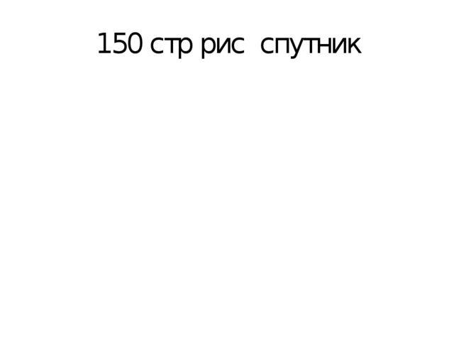 150 стр рис спутник