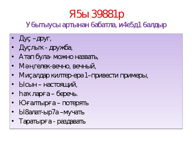 Я5ы 39881р У6ытыусы артынан 6абатла, и4е5д1 6алдыр Дуҫ –друг, Дуҫлыҡ- дружба,...