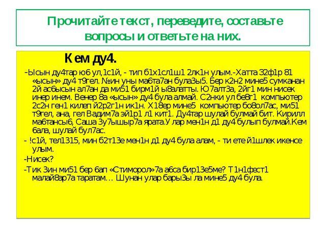 Прочитайте текст, переведите, составьте вопросы и ответьте на них. Кем ду4....