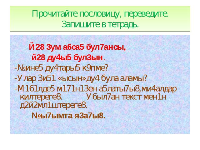 Прочитайте пословицу, переведите. Запишите в тетрадь. Й28 3ум а6са5 бул7ансы,...