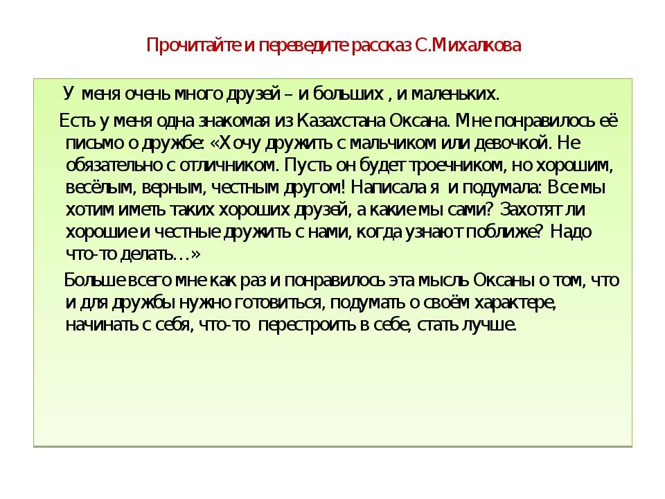 Прочитайте и переведите рассказ С.Михалкова У меня очень много друзей – и бол...