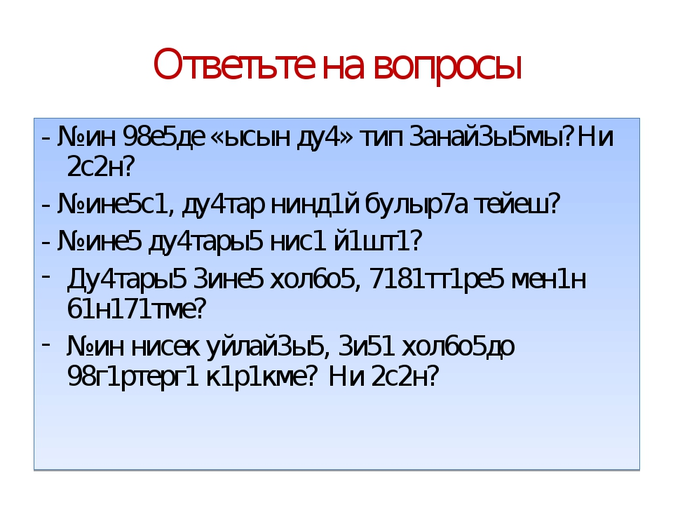 Ответьте на вопросы - №ин 98е5де «ысын ду4» тип 3анай3ы5мы?Ни 2с2н? - №ине5с1...