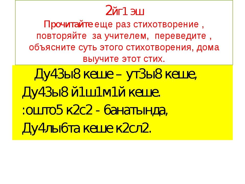 2йг1 эш Прочитайте еще раз стихотворение , повторяйте за учителем, переведите...