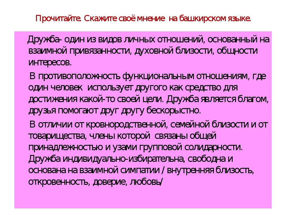 Прочитайте. Скажите своё мнение на башкирском языке. Дружба- один из видов ли...