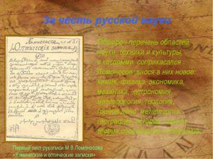 За честь русской науки Обширен перечень областей науки, техники и культуры, с