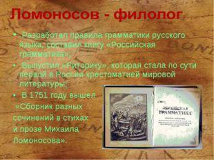 Разработал правила грамматики русского языка, составил книгу «Российская гра