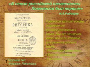 «В стезе российской словесности Ломоносов был первым» Н.А.Радищев Ломоносов з