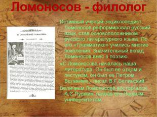 Истинный ученый-энциклопедист, Ломоносов реформировал русский язык, став осно