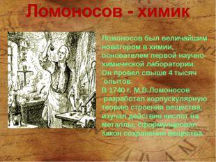 Ломоносов был величайшим новатором в химии, основателем первой научно- химиче