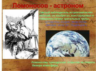 Умелый наблюдатель астрономических явлений, он изобретал, конструировал и сов