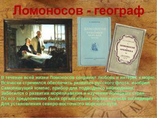В течение всей жизни Ломоносов сохранил любовь и интерес к морю. Всячески стр
