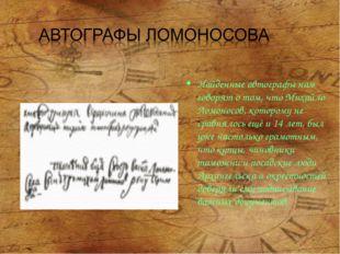 Найденные автографы нам говорят о том, что Михайло Ломоносов, которому не сра