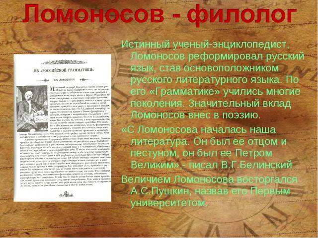 Истинный ученый-энциклопедист, Ломоносов реформировал русский язык, став осно...