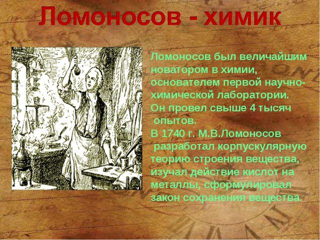 Ломоносов был величайшим новатором в химии, основателем первой научно- химиче...