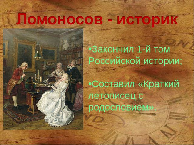 Закончил 1-й том Российской истории; Составил «Краткий летописец с родослови...