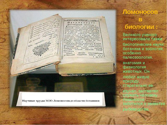 Ломоносов в биологии : Великого ученого интересовали также биологические наук...