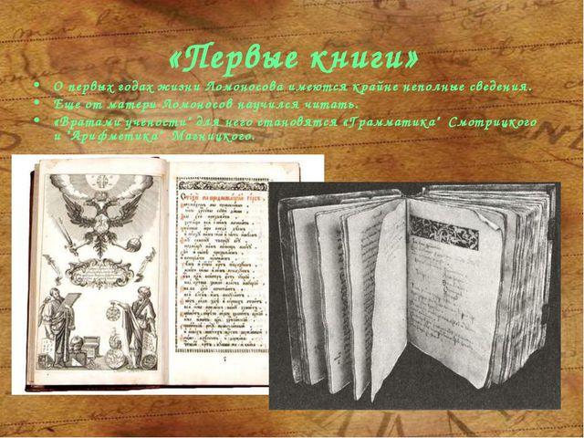 «Первые книги» О первых годах жизни Ломоносова имеются крайне неполные сведен...