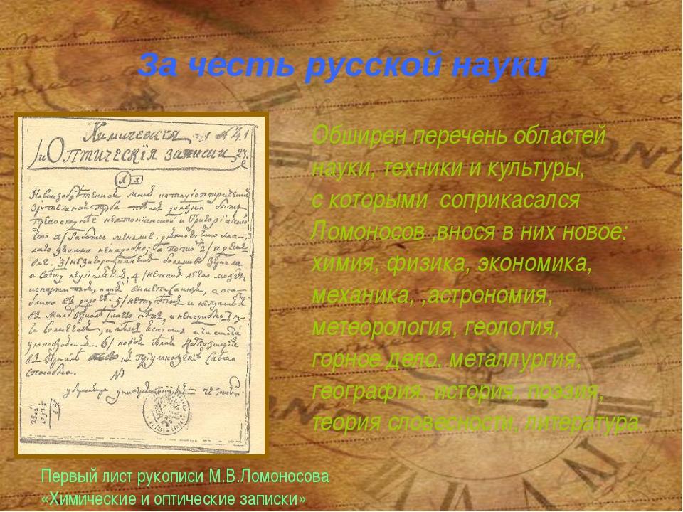 За честь русской науки Обширен перечень областей науки, техники и культуры, с...