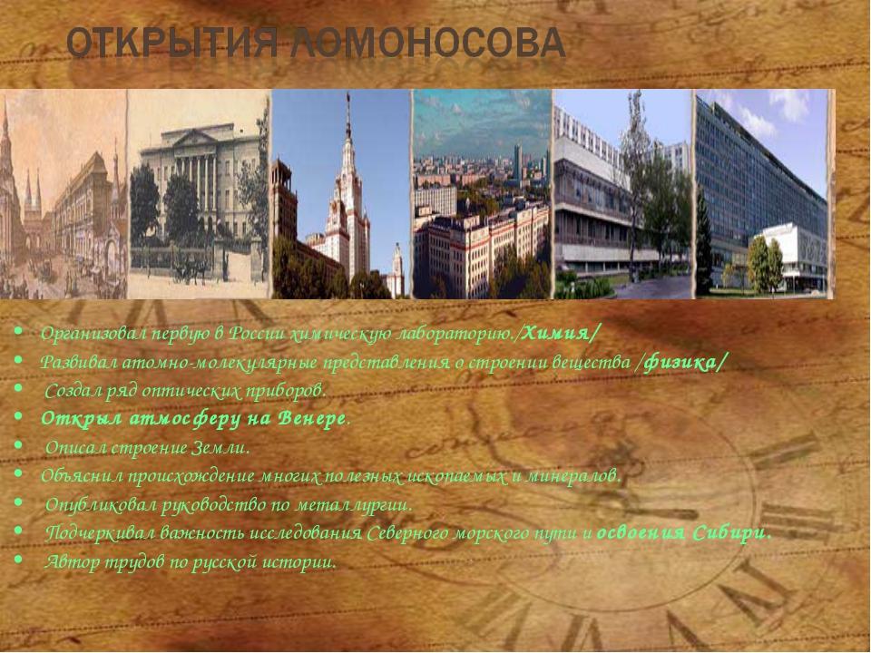 Организовал первую в России химическую лабораторию./Химия/ Развивал атомно-мо...