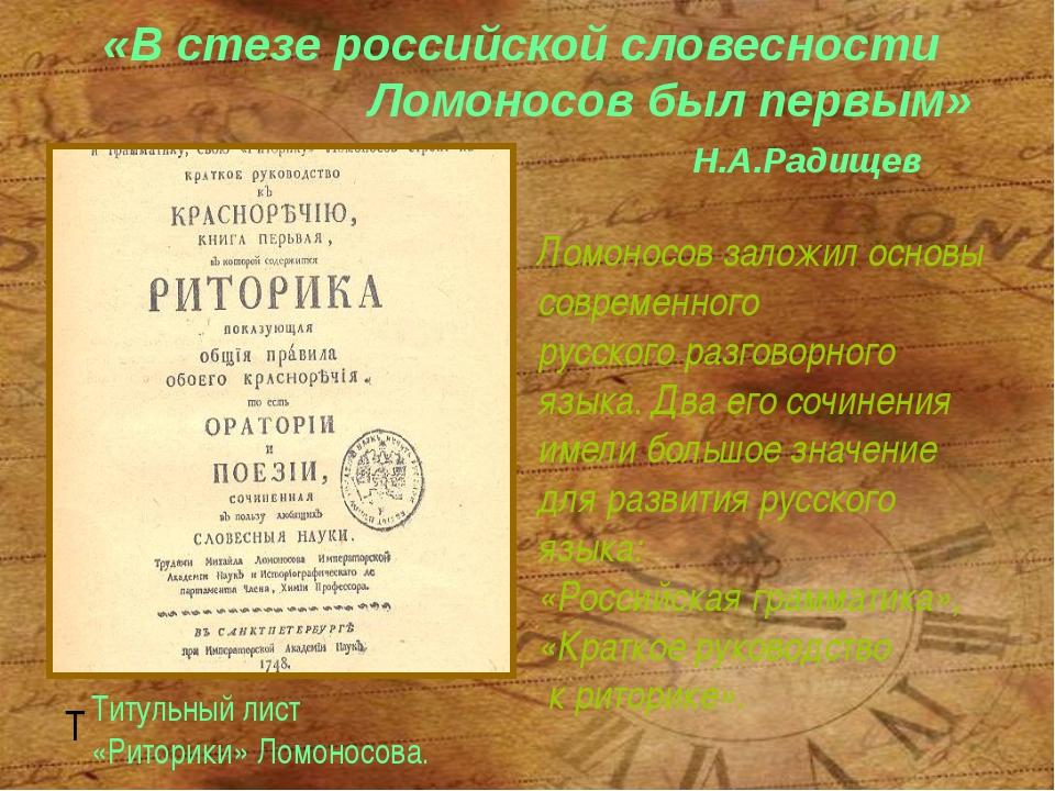«В стезе российской словесности Ломоносов был первым» Н.А.Радищев Ломоносов з...