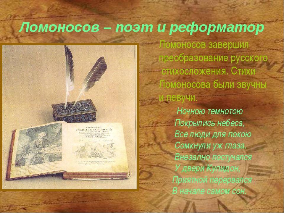 Ломоносов – поэт и реформатор Ломоносов завершил преобразование русского стих...