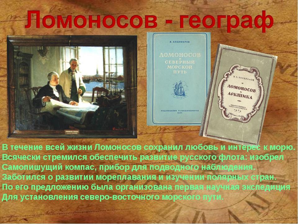 В течение всей жизни Ломоносов сохранил любовь и интерес к морю. Всячески стр...