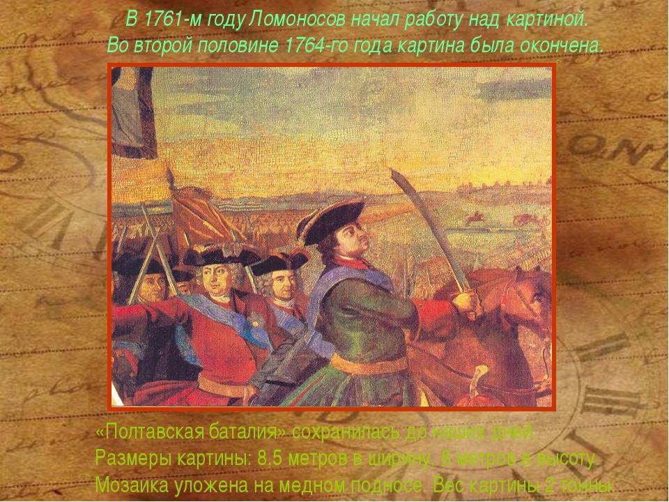 В 1761-м году Ломоносов начал работу над картиной. Во второй половине 1764-го...