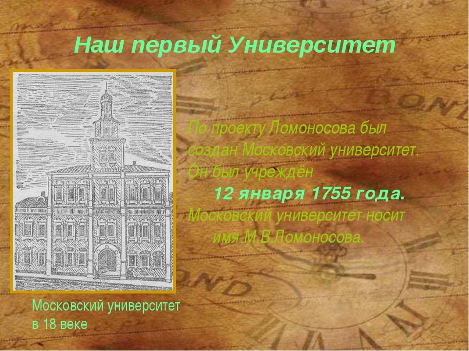 Наш первый Университет По проекту Ломоносова был создан Московский университе...