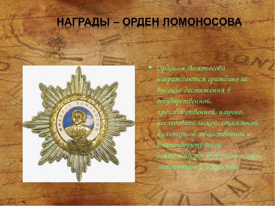 Орденом Ломоносова награждаются граждане за высокие достижения в государствен...