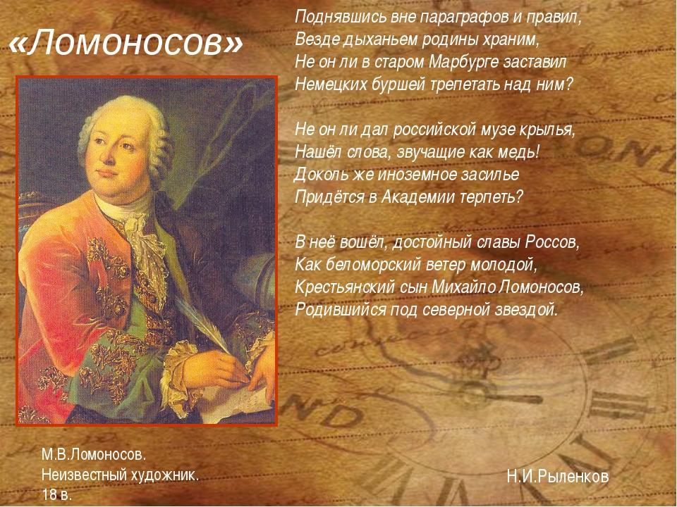 «Ломоносов» Поднявшись вне параграфов и правил, Везде дыханьем родины храним,...