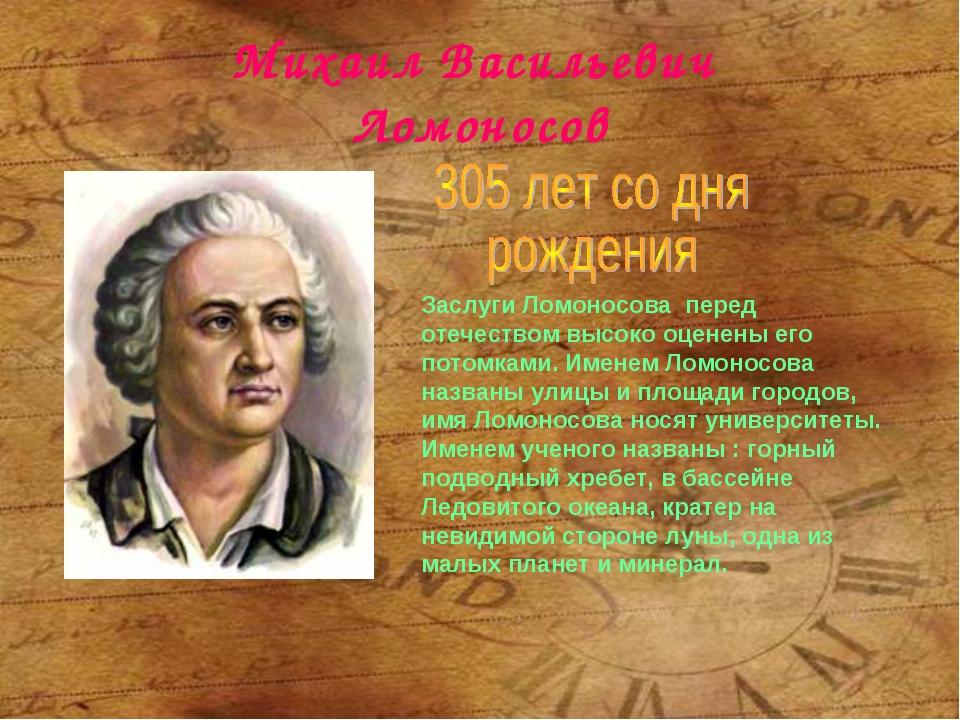 Михаил Васильевич Ломоносов Заслуги Ломоносова перед отечеством высоко оценен...