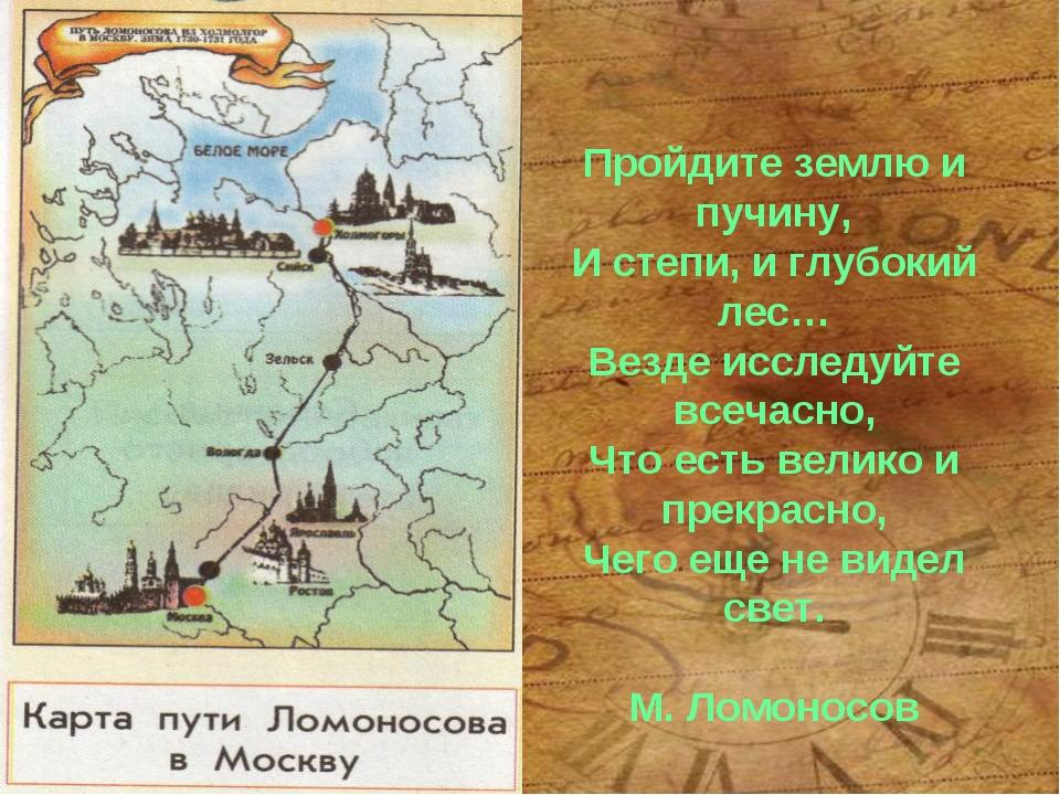 Пройдите землю и пучину, И степи, и глубокий лес… Везде исследуйте всечасно,...