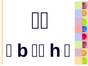 [] [b] [h]