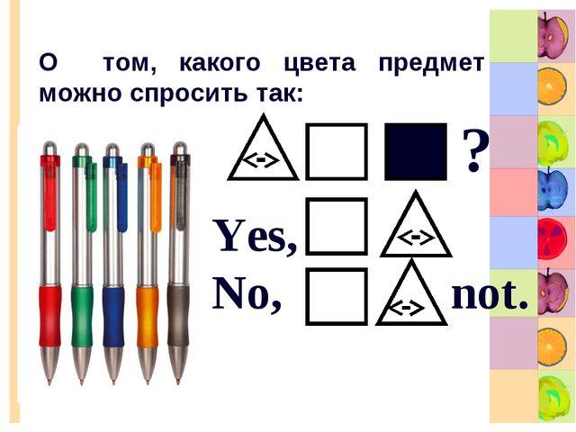 О том, какого цвета предмет можно спросить так: ? Yes, No, not.
