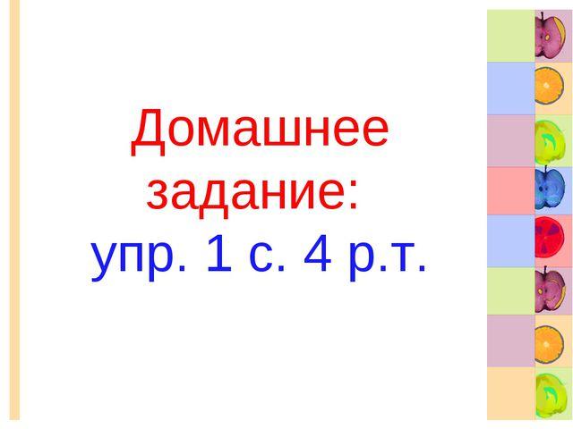 Домашнее задание: упр. 1 с. 4 р.т.