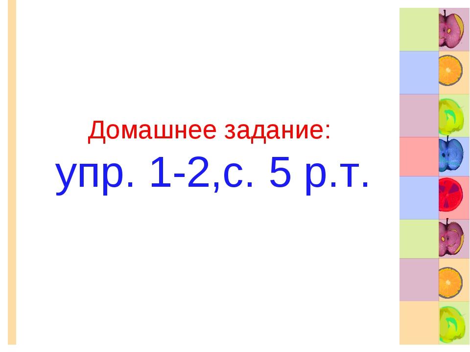 Домашнее задание: упр. 1-2,с. 5 р.т.