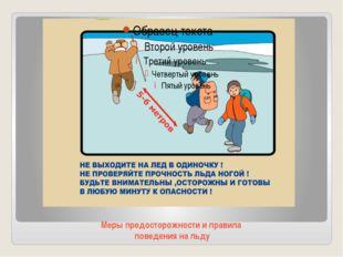 Меры предосторожности и правила поведения на льду