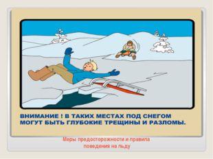 Меры предосторожности и правила поведения на льду Полынья́ — пространство чис