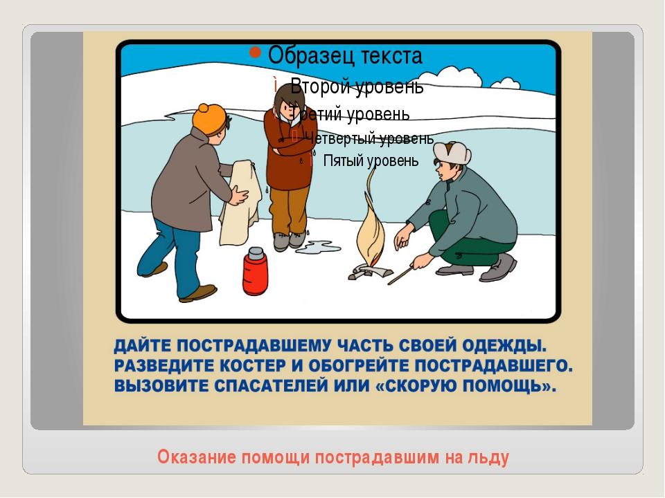 Оказание помощи пострадавшим на льду