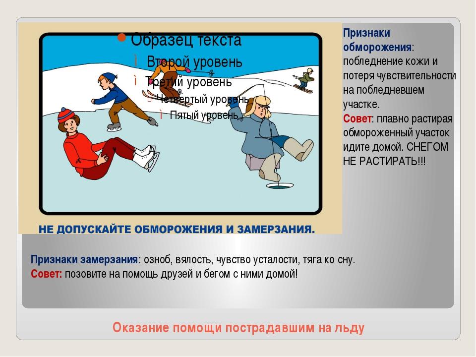 Оказание помощи пострадавшим на льду Признаки обморожения: побледнение кожи и...